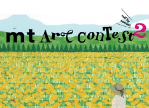 第二届 mt ART CONTEST 结果发表!(速报)