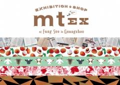 mt ex at Fang Suo in Guangzhou