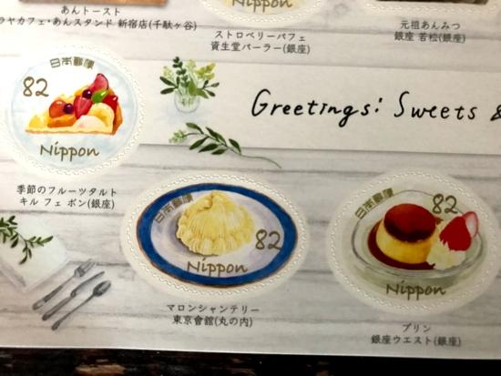 sweetsstamp02.jpg