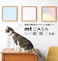 mt CASA SHEET 漆喰