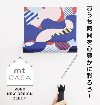 mt CASAシリーズ 2020