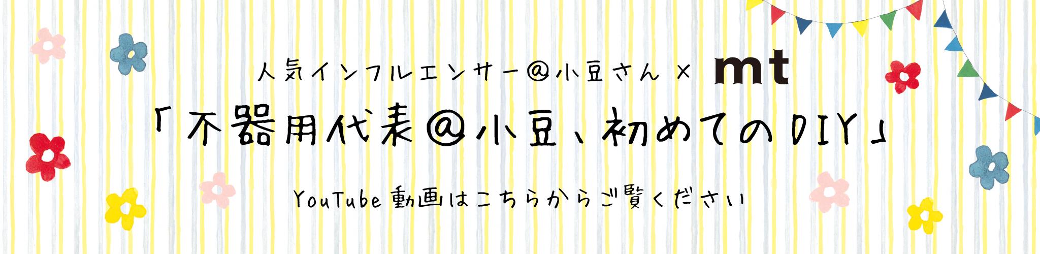 人気インフルエンサー@小豆さんXmt「不器用代表@小豆、初めてのDIY」