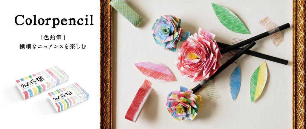 colorpencil「色鉛筆」繊細なニュアンスを楽しむ