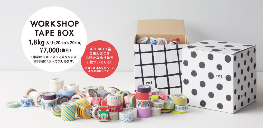 『WORKSHOP TAPE BOX 1,8kg入り(20cm×20cm)&;yen7,000(税別)』※中身はBOXによって異なります。※同時に4,5人で楽しめます。TAPE BOX1箱ご購入につきお好きなぬり絵が2枚ついてくる!※ぬりえはぬり絵ページよりお選びください。