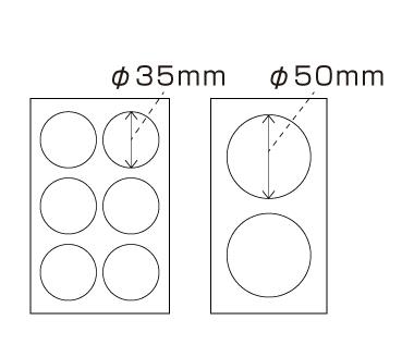 直径50mmにカットしたドット(水玉)シールです。一袋に2枚組のシート10枚入り