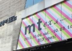 mt ex ソウル展