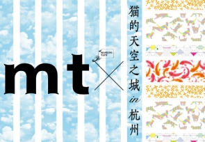 mt×猫的天空之城in杭州