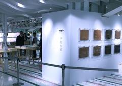 mt × 伊勢型紙
