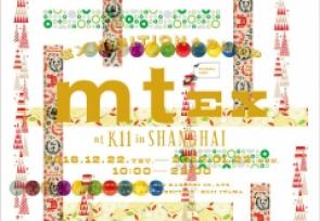 mt ex at K11 in SHANGHAI