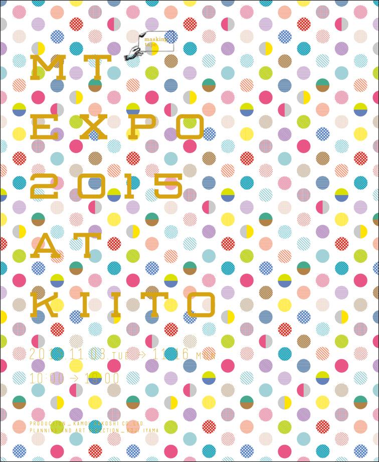 mt EXPO 2015 at KIITO