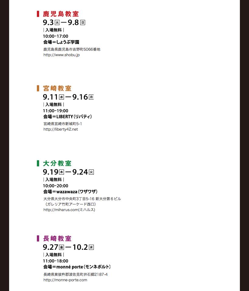 九州3.png