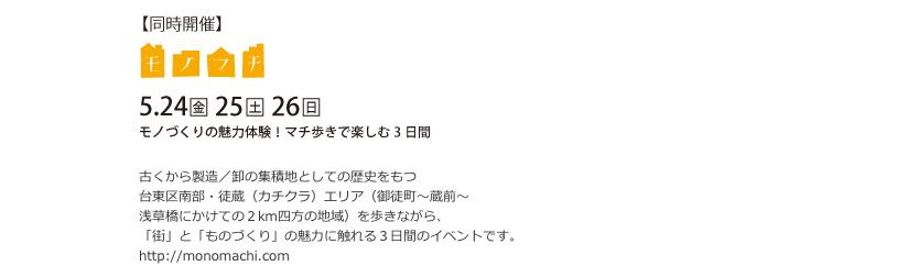 mt×east3.jpg
