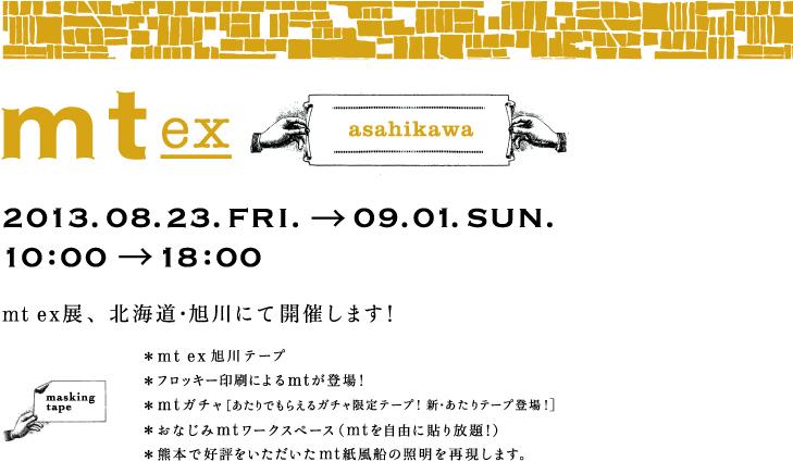 mtex_asahikawa1.jpg