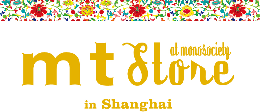 mtstore_Shanghai1.jpg