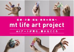 医療・介護・福祉・教育の現場へ『mt life art project』mtアートが育む、豊かなこころ