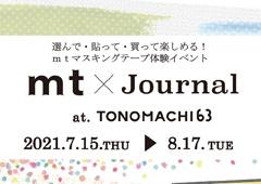 ◎mt×Journal at TONOMACHI63開催のお知らせ