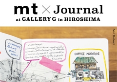 ◎mt × Journal at GALLERY G in HIROSHIMA開催のお知らせ