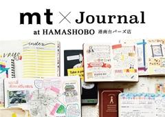 ◎mt x Journal at HAMASHOBO 開催のお知らせ