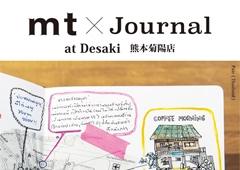 ◎mt×Journal at Desaki 熊本菊陽店  開催のお知らせ