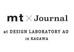 ◎mt×Journal at design laboratory ao