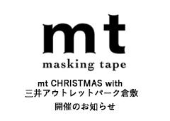 ◎mt CHRISTMAS with 三井アウトレットパーク倉敷のお知らせ