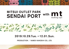 ◎「MITSUI OUTLET PARK SENDAI PORT with mt」イベント開催のお知らせ
