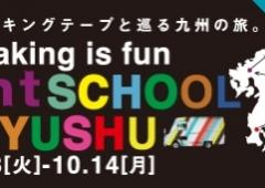 mt school 九州