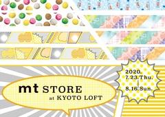 ◎mt store at KYOTO LOFTイベント開催のお知らせ