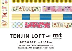 ◎TENJIN LOFT with mtイベント開催のお知らせ