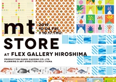 ◎「mt store at FLEX GALLERY HIROSHIMA」開催のお知らせ