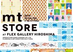 ◎「mt store at FLEX GALLERY HIROSHIMA」開催のお知らせ