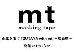 ◎東北を繋ぐTSUTAYA with mt ~福島県~ 開催のお知らせ