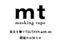 ◎東北を繋ぐTSUTAYA with mt巡回スケジュールのお知らせ