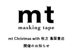◎『mt Christmas with 枚方 蔦屋書店』イベント開催のご案内