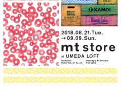 【速報】mt store at UMEDA LOFT開催のお知らせ