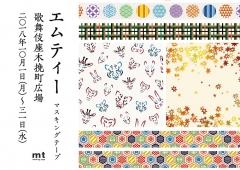 歌舞伎座地下『木挽町広場』mtイベントのお知らせ