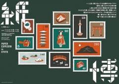 「紙博 in京都 vol.2」に出展します