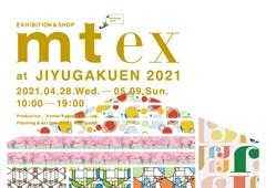 ◎mt ex展at JIYUGAKUEN2021開催のお知らせ