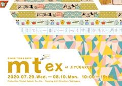 ◎mt ex at JIYUGAKUENイベント開催のお知らせ