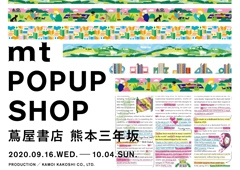 ◎mtPOP UP SHOP蔦屋書店 熊本三年坂