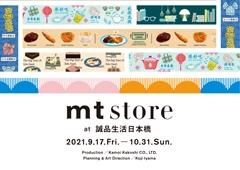 ◎mt store at 誠品生活日本橋 開催決定のお知らせ