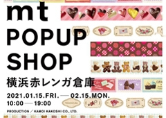 ◎mt POPUP SHOP横浜赤レンガ倉庫の開催のお知らせ