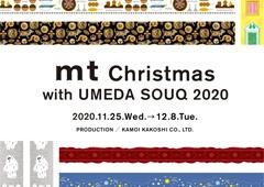 ◎mt Christmas with UMEDA SOUQ 2020開催のお知らせ