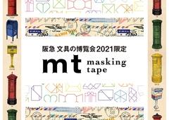 ◎『手紙でHappyクリエーション♪ 阪急 文具の博覧会2021』出展のご案内