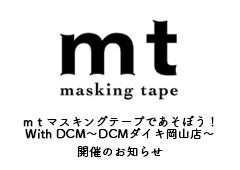 ◎mtマスキングテープであそぼう!With DCM~DCMダイキ岡山店~開催のお知らせ