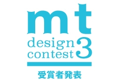 mt design contest3 受賞者発表(速報)