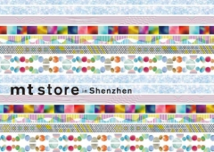 【mt store in Shenzhen】開催のお知らせ