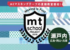 mt school瀬戸内の会場を募集します。 2019年夏開催予定
