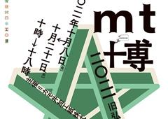 ◎mt 博 2021 青森/旧弘前偕行社にて開催!