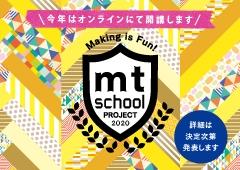 mt school2020は、オンラインにて開催します